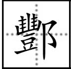 王今什么字_酆是什么字,怎么读?_百度知道