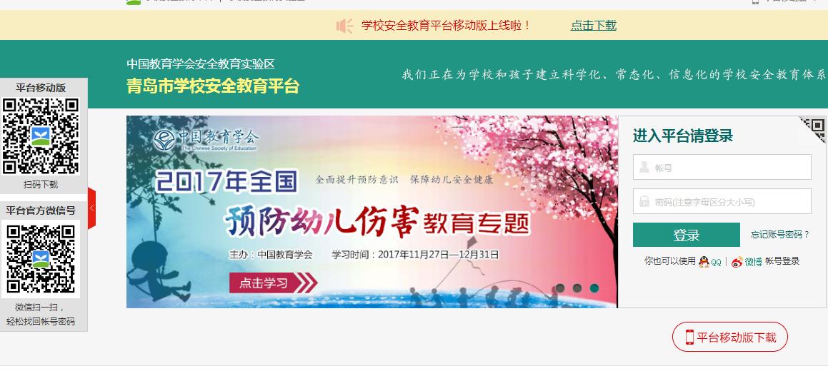 青岛市安全平台_青岛市安全教育平台怎么登录_百度知道