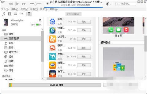 apple如何连接电脑_苹果6splus怎么连接电脑_百度知道