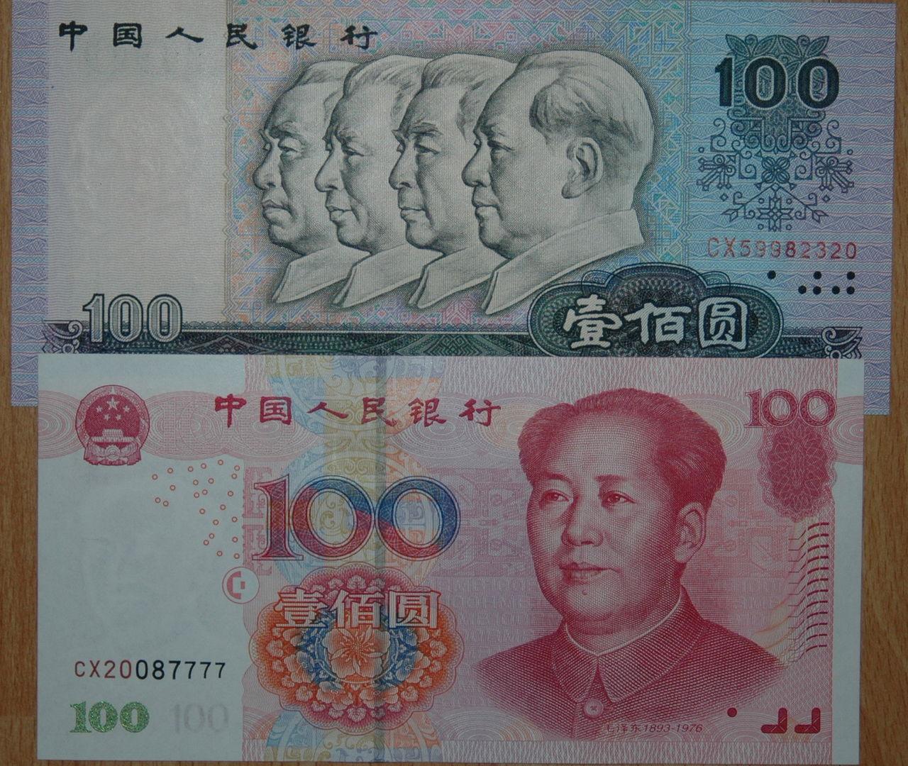一百元人民币图片_会不会有重复编号的100元人民币_百度知道
