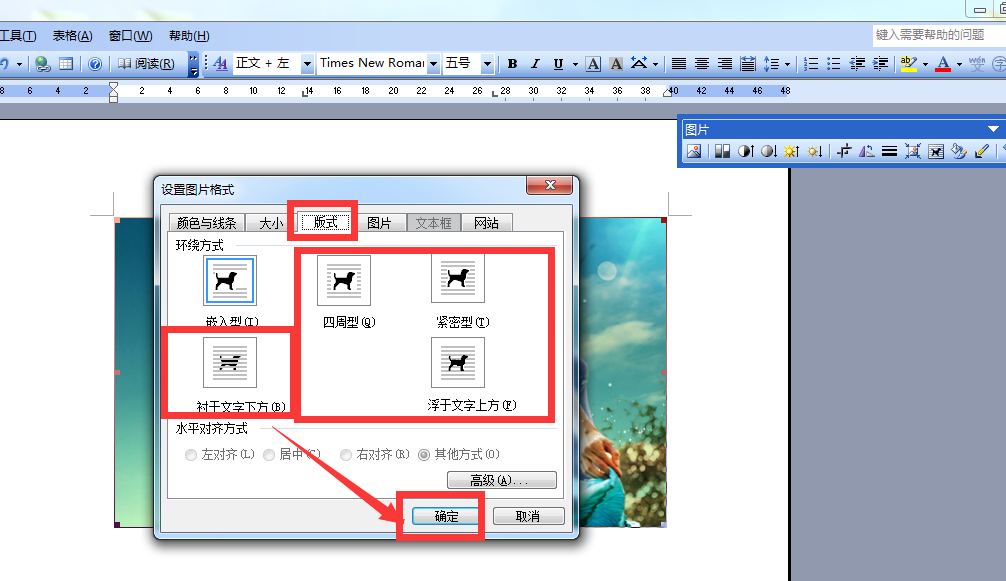 bb插入的直喷水_为什么word中插入的图片右侧和下侧有黑色的线框?怎么