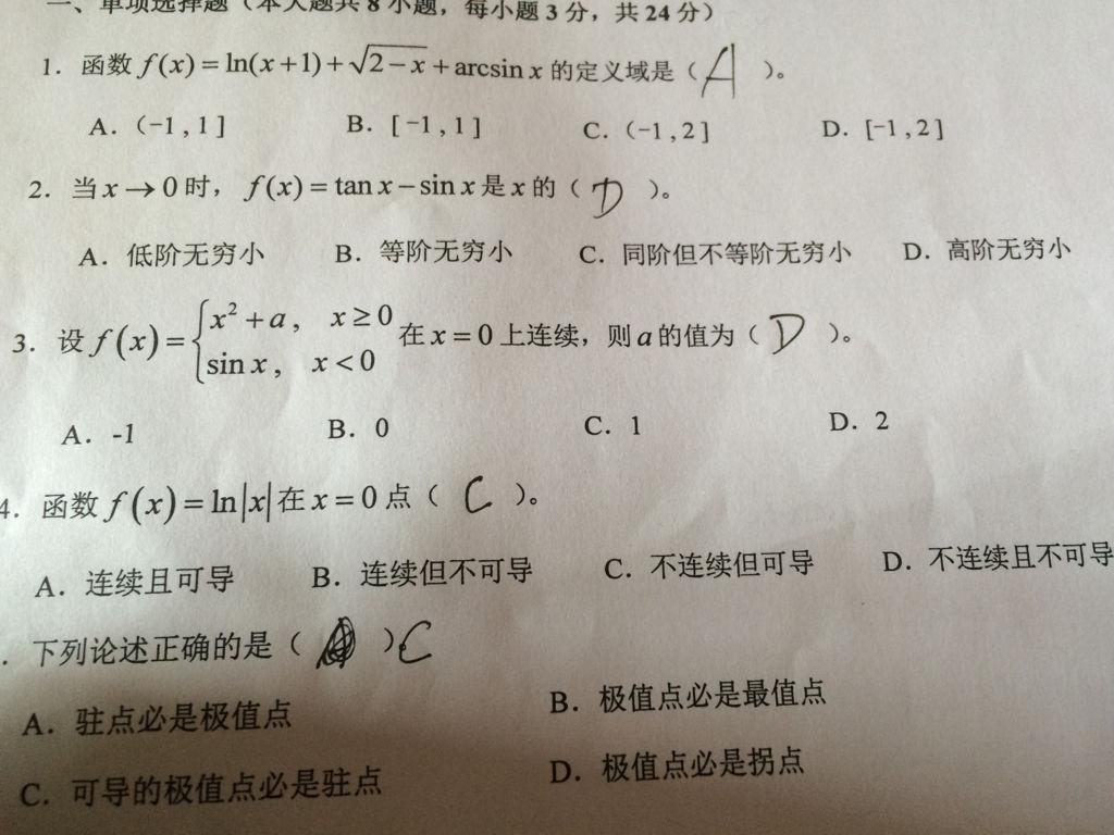 大一高数下册练题_急求高等数学 下册 课后答案 (华南理工大学 王全迪 郭艾)