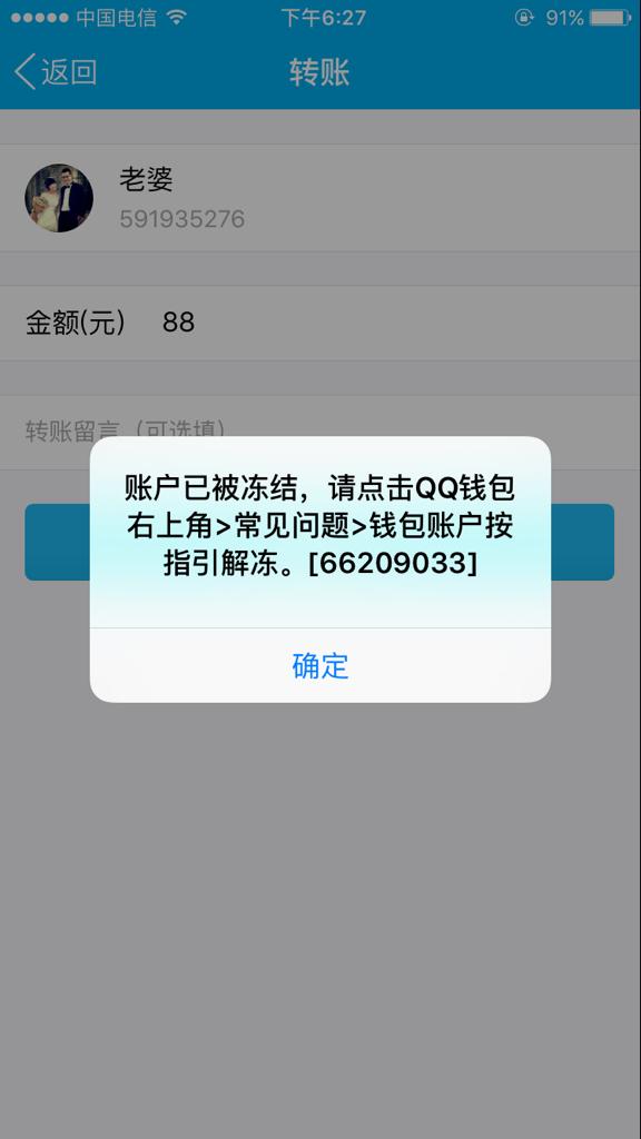 qq业务冻结解除网址_我的qq被冻结了,是时间类型的,被冻结了三天,怎么解冻