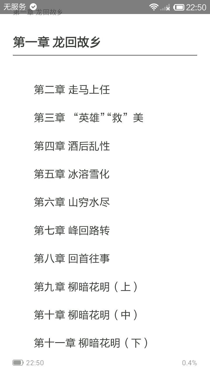 候龙涛_找一本几年前的小说,都市言情,女主好像是男主的初恋
