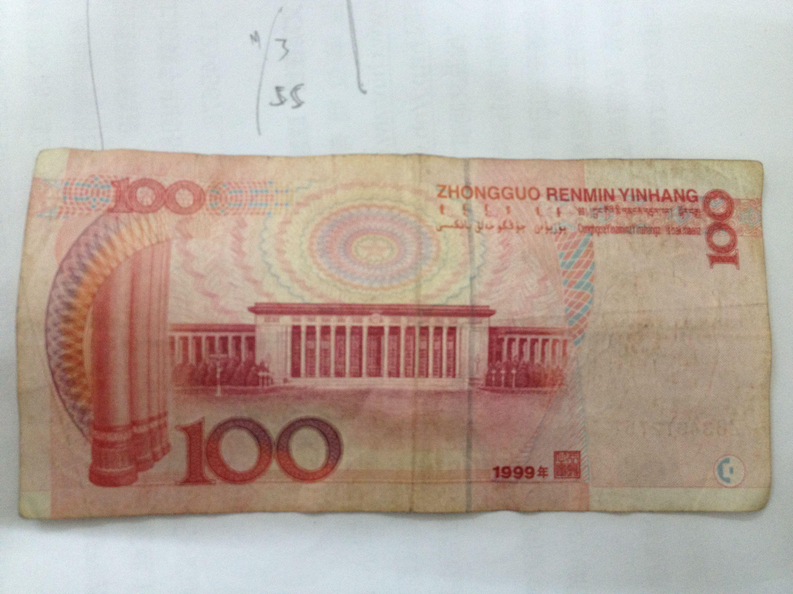 1999百元人民币_1999年版的百元人民币求鉴定_百度知道
