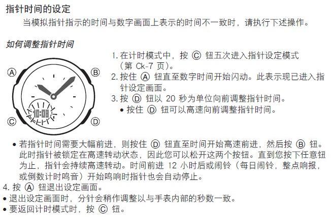 求个电子书你们懂2015_CASIO BGA-131-7B 怎么调指针时间,手表上有四个按钮,但是不知道 ...