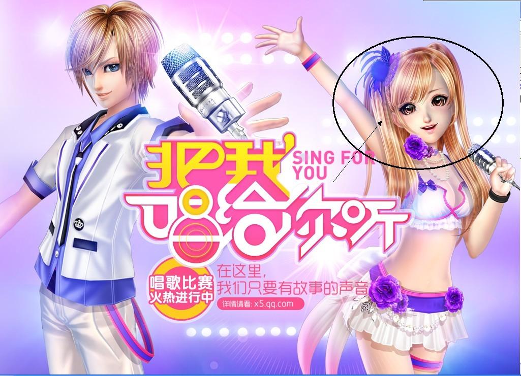 类似qq炫舞的小游戏_QQ炫舞3.0.6登陆界面的女生头发叫什么???_百度知道
