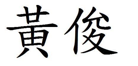 的繁体字怎么写_黄俊的繁体字怎么写_百度知道