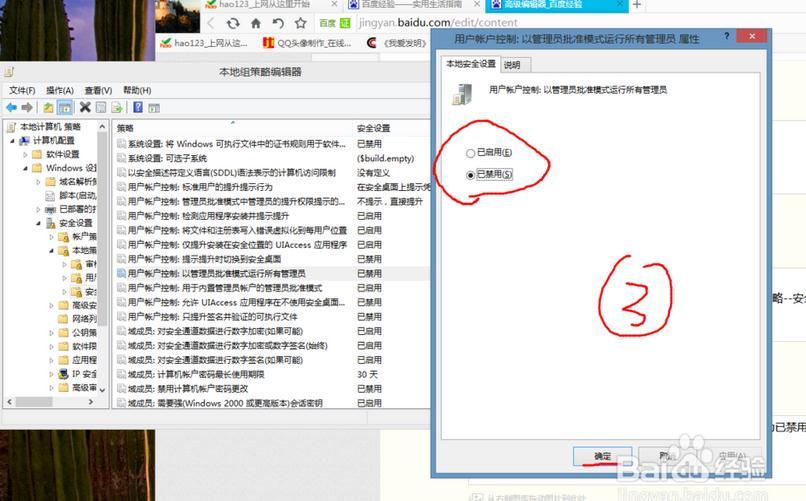 win8桌面图标小盾牌_Win8系统怎么去掉桌面图标右下角的小盾牌?_百度知道