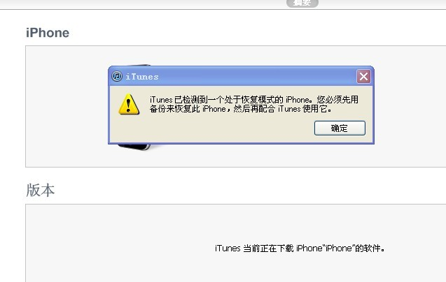 ios6更新失败_iphone4升级ios6