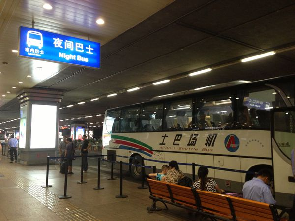 北京站有没有夜班车_北京机场大巴半夜十二点以后有没有到北京站的车?_百度知道