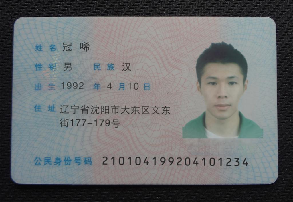 身份证正面_麻烦大神帮我做一张正面身份证的照片_百度知道