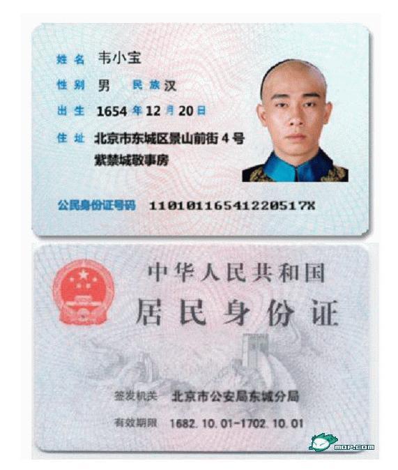 身份证正面_身份证正面是怎样的_百度知道