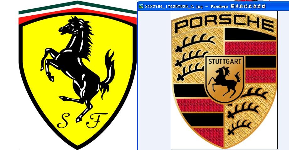 保时捷跟法拉利标志_法拉利的标志飞马和保时捷中间的飞马是一样的吗?_百度知道