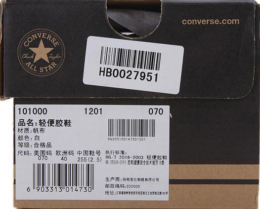 匡威鞋盒_我想在网上买一双匡威得鞋,但是不知道是不是正品,请大神鉴定一下