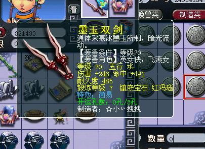 梦幻69大唐武器符石_梦幻西游70武器打符石_百度知道