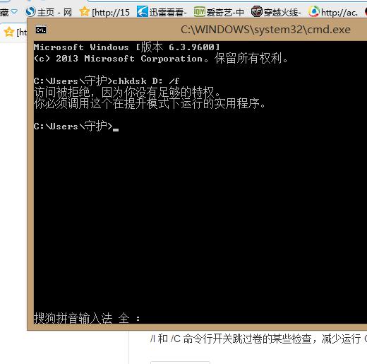 磁盘扫描工具chkdsk_win8.1下怎么用chkdsk磁盘修复工具 就是开机时能像自检一样 不过是 ...