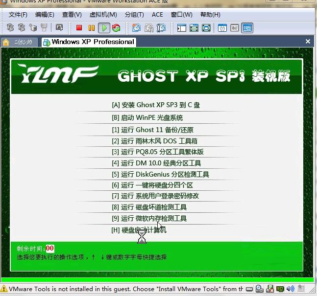 雨林木风pe工具箱_虚拟机vmware装雨林木风版xp成功后,第二次怎么启动?