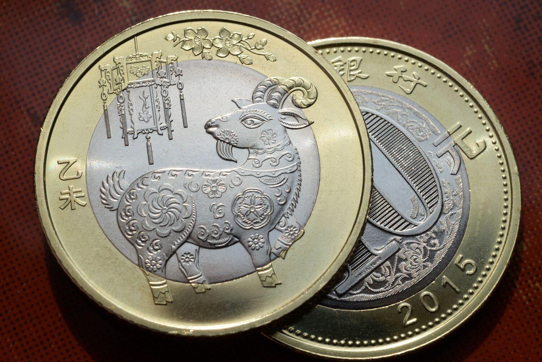 有2015年的1元硬币_2015十元硬币的重量_百度知道