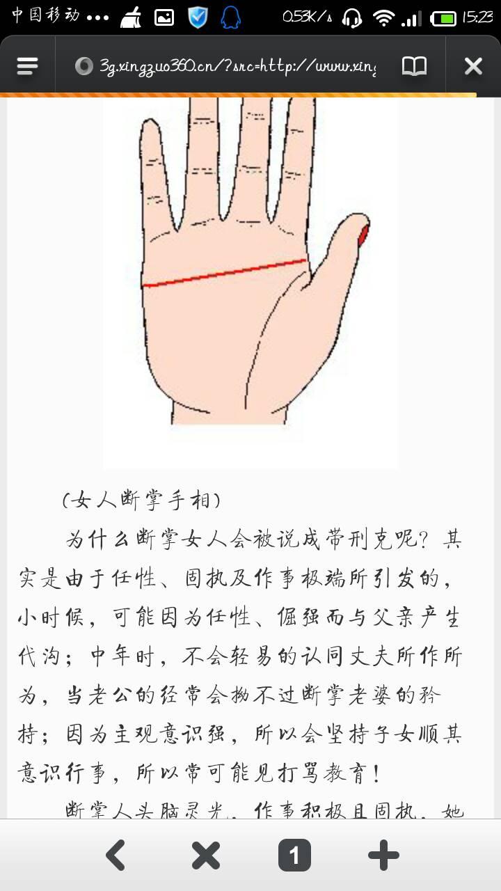 看手相川字掌_手相手纹算命图解_手相手纹算命图解手掌看相算命一、手掌上 ...