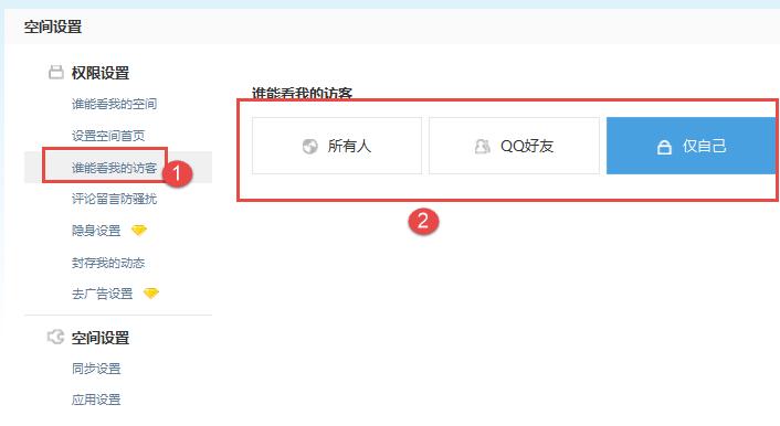 空间关注好友在哪里_设置QQ空间的限权访客在哪里设置?_百度知道