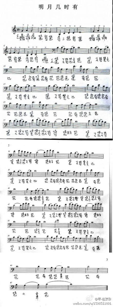 水调歌头王菲_谁有赵家珍老师演奏的古琴曲〈水调歌头*明月几时有〉的古琴 ...