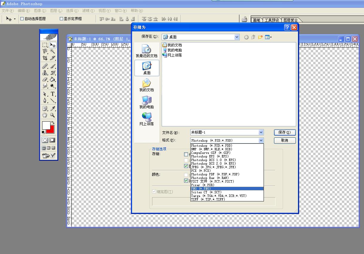 png图标制作软件_怎样用PS制作PNG图片?_百度知道