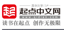 起点中文网logo_大神~求设计起点中文网的小说封面(ω)