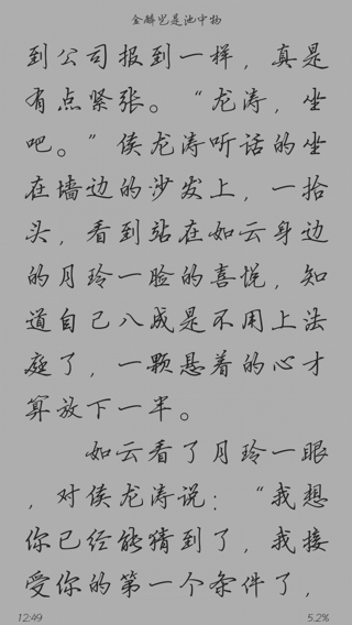候龙涛_金鳞岂是池中物候龙涛txt版本的~麻烦发到我邮香,谢谢大神!