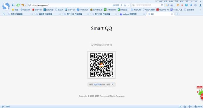 qq网页登陆页面_登陆网页QQ的网址是多少啊_百度知道