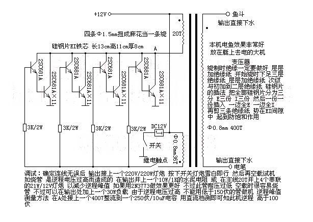 新型电子吸式鱼电鱼机电路_逆变器捕鱼机电路图