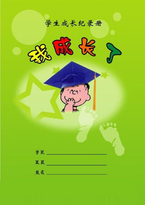 学生成长记录册封面_成长档案袋如何装饰图片_百度知道
