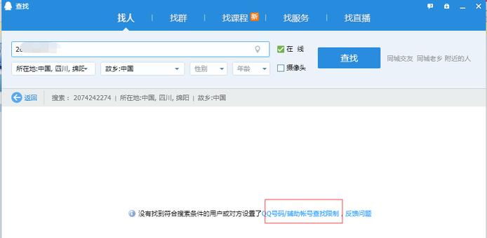 怎么修改qq辅助账号_QQ号查找不了,提示:对方设置了QQ号码/辅助账号禁止被查找 ...