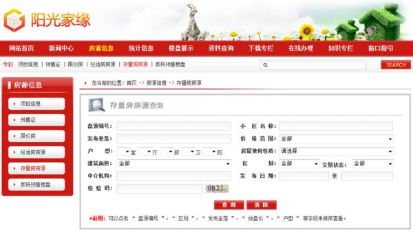 哪个网站房源多_请问广州已网签的二手房,如何在网上查询结果?哪个网站 ...