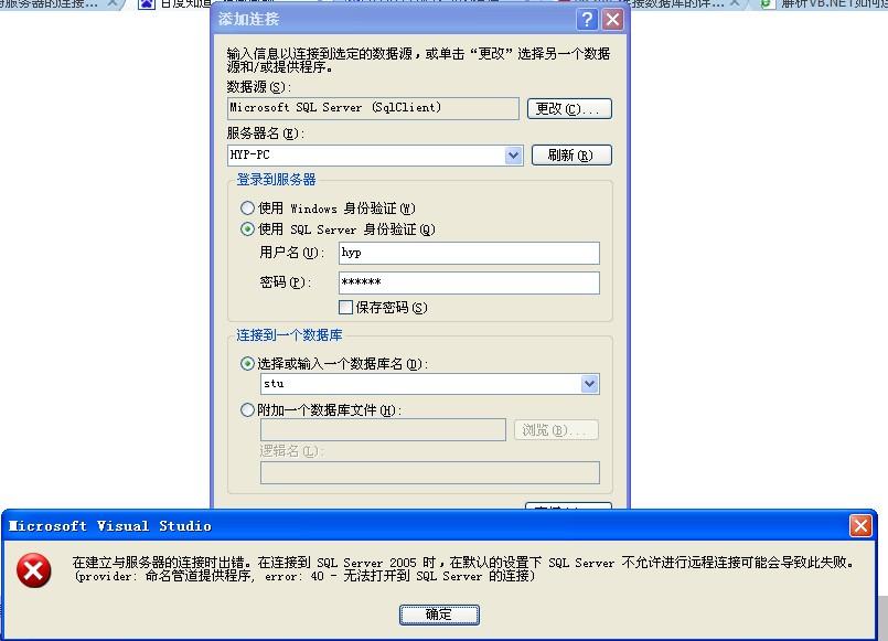 vb.net数据库编程_VB.NET创建sql数据库问题_百度知道