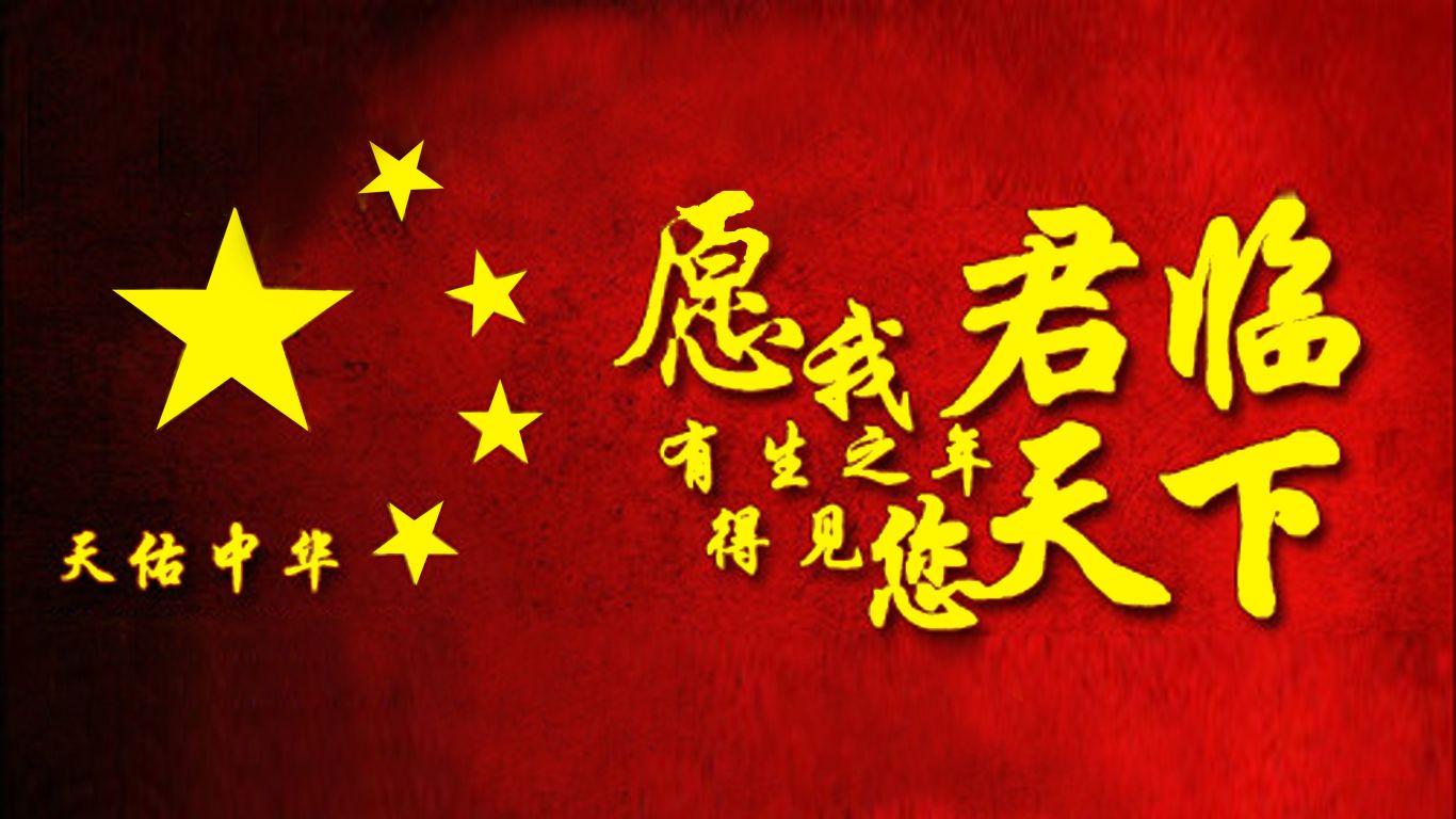 中国国旗_求PS将这个中国国旗的图片放大不影响画质 谢谢_百度知道