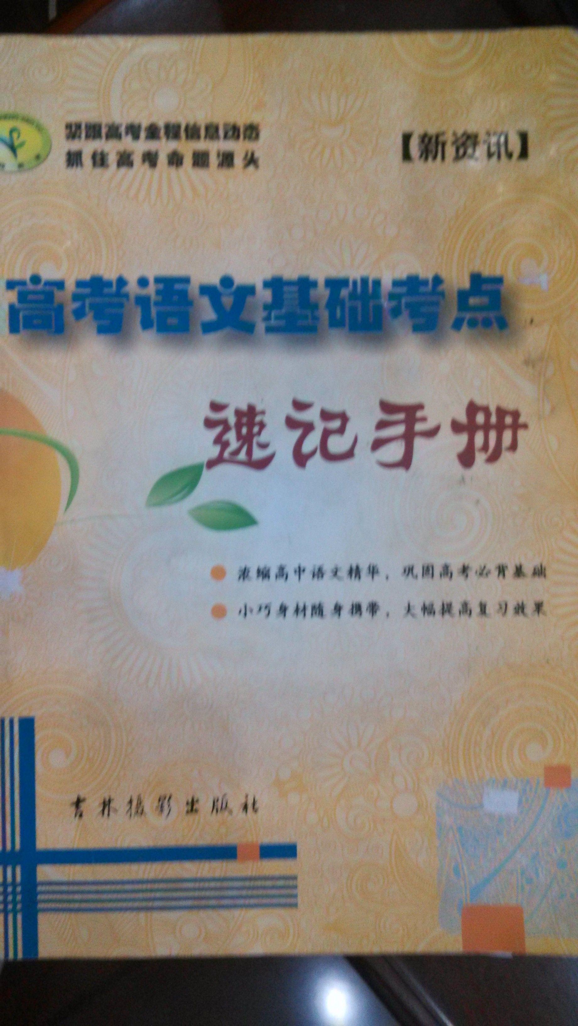 高中生一等奖手抄报_江苏高中生们,语文必背篇目的那本小黄书叫什么名字