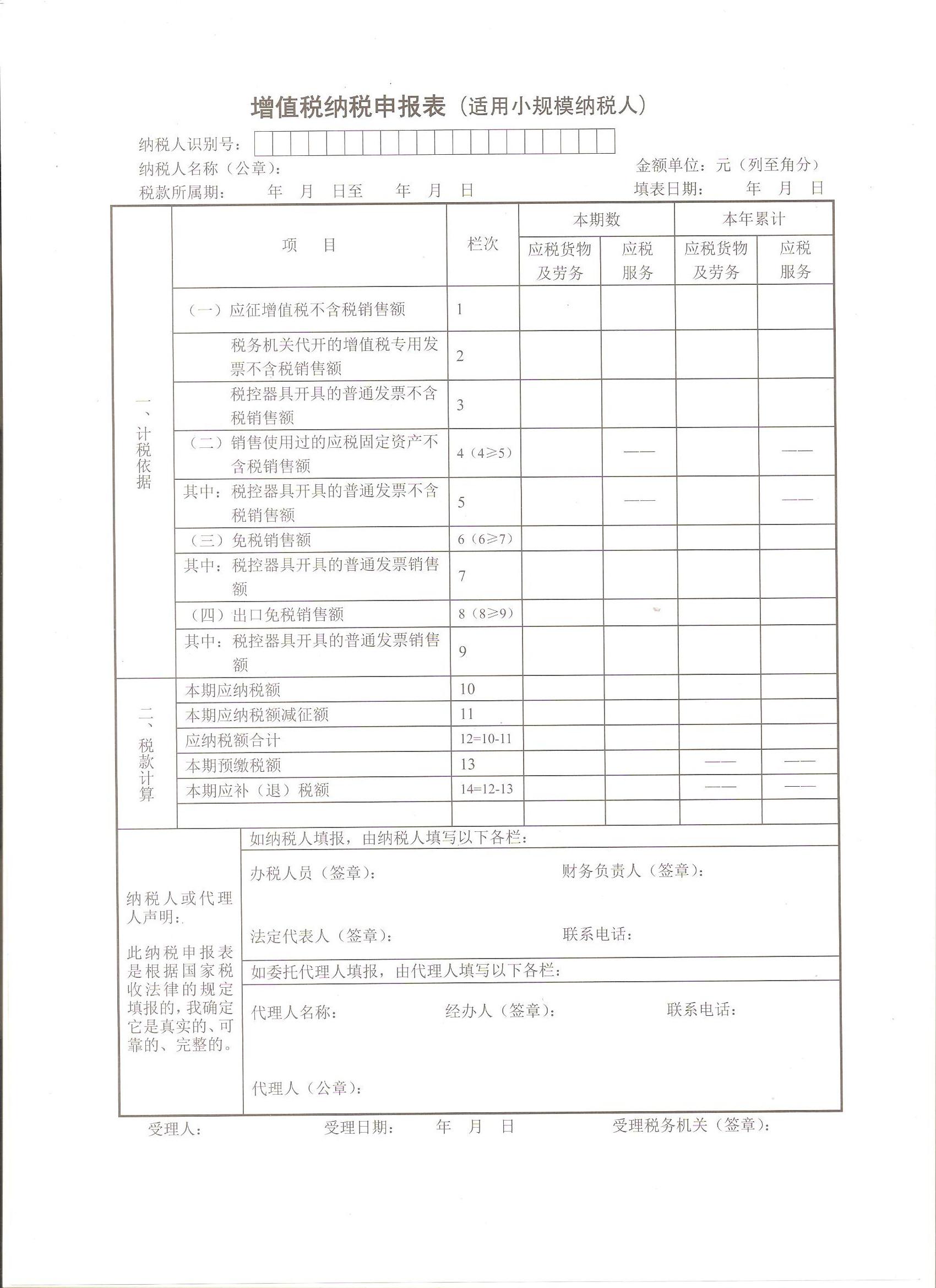 增值税纳税申报表(适用小规模纳税人)增值税纳税申报表(适用小规模纳税人)5