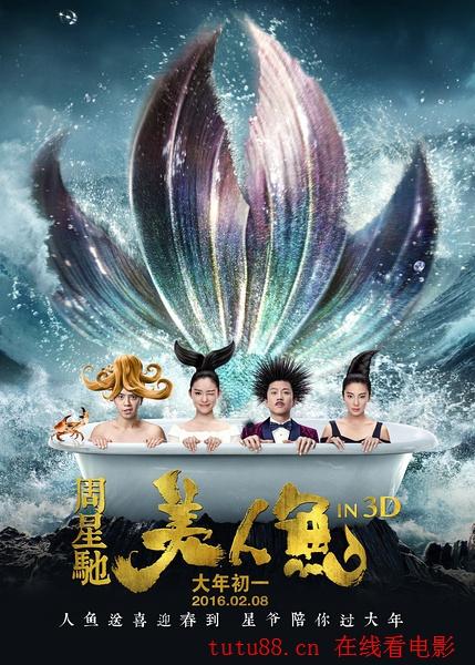 电影美人鱼_求电影美人鱼高清版