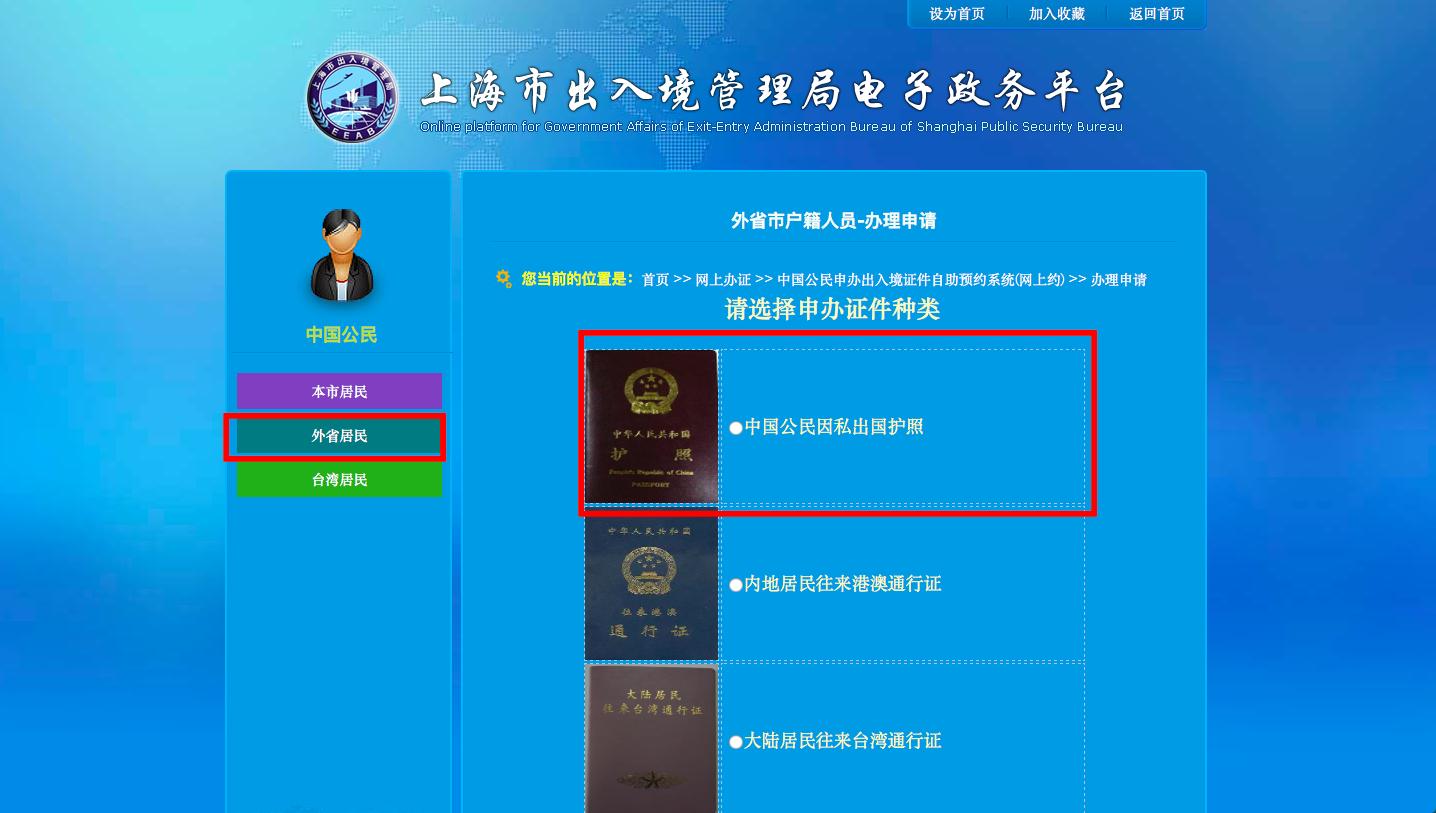 上海市出入境理局官网_进入上海市公安局出入境管理局官方微信「上海公安出入境管理」