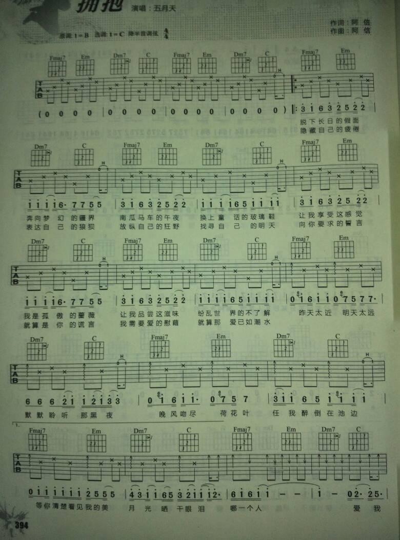 五月天拥抱吉他谱_谁有五月天拥抱弹唱吉他谱图片着急!