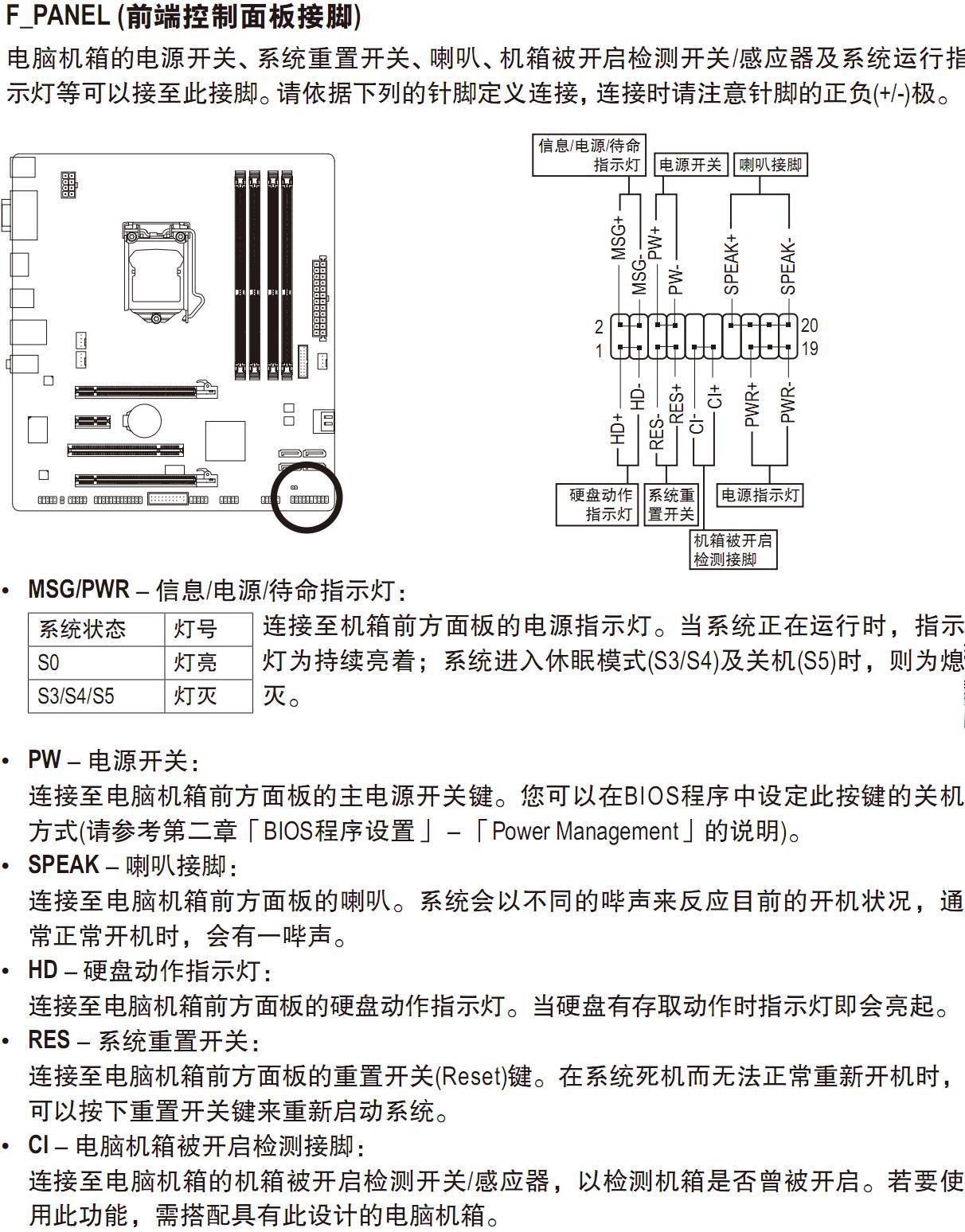 电脑技嘉主板开关接线图_技嘉H77主板 小幻影机箱 求控制线连接方法最好有图_百度知道