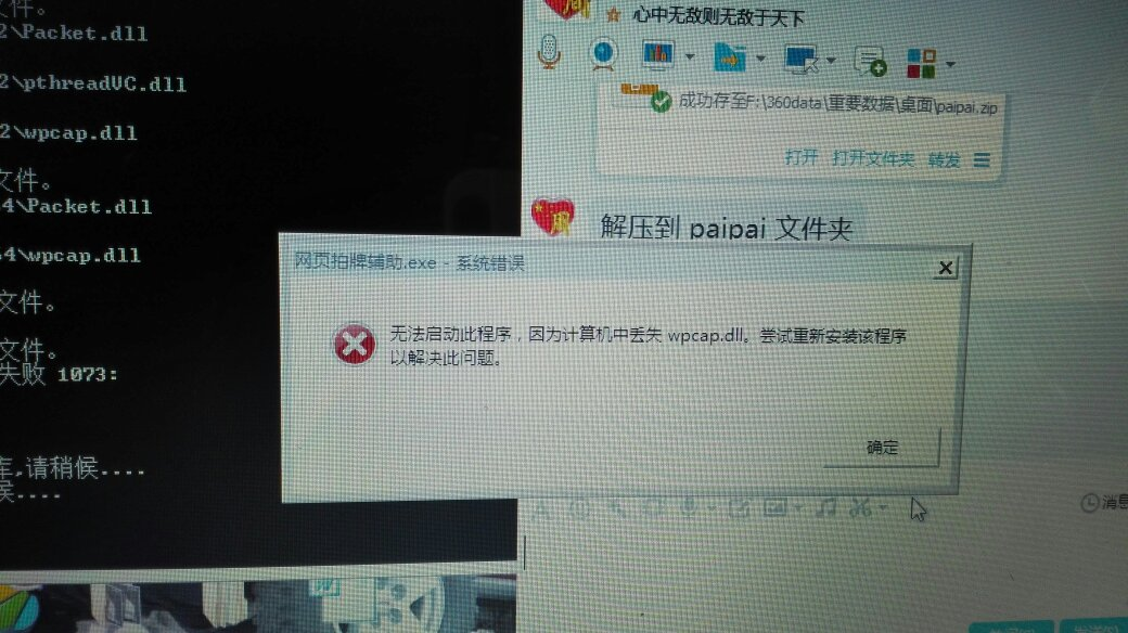 wpcapdll_为什么计算机安装文件时出现计算机丢失wpcap.dll的对话框?
