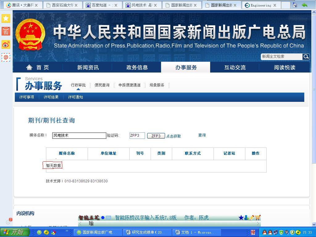 电总局限歌令_《风电技术》在国家新闻出版广电总局的网站上没有查到,更不可能是