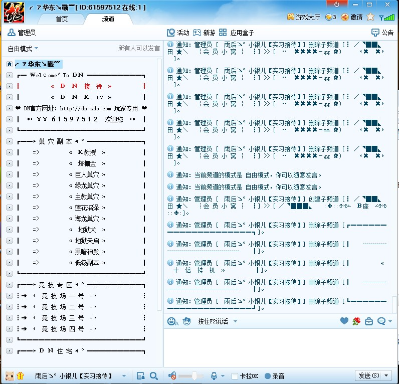 yy游戏分组可复制_yy频道设计可复制简单_yy频道设计可复制简单分享展示
