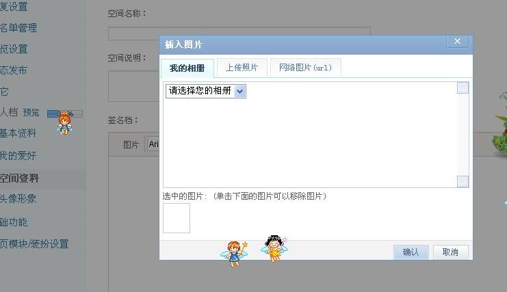 """好玩的个性qq签名_""""QQ空间发心情怎么加表情?QQ空间个性签名怎么加图片?怎么加 ..."""