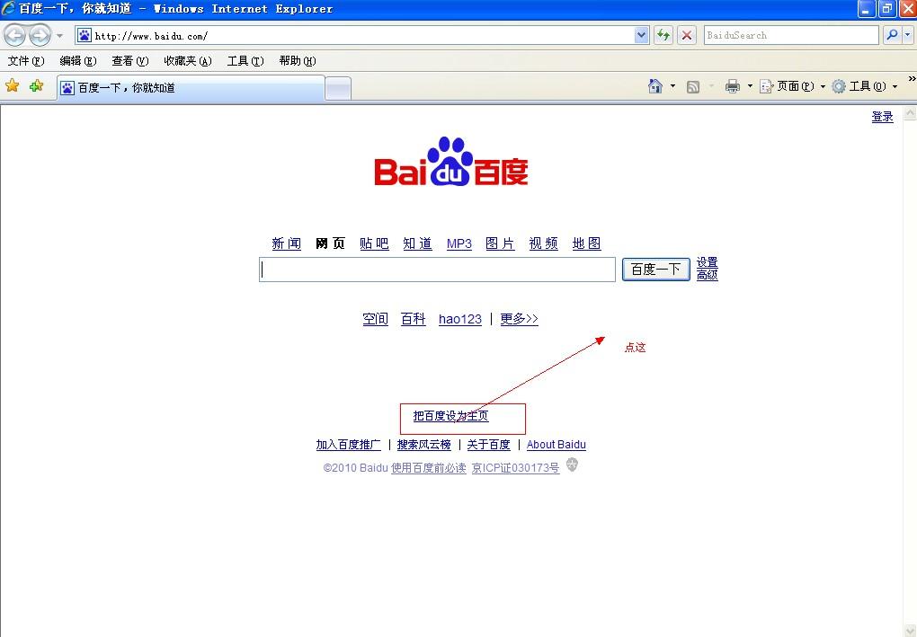 怎么把百度设成首页_怎样把百度网设成打开网页第一界面?谢谢_百度知道