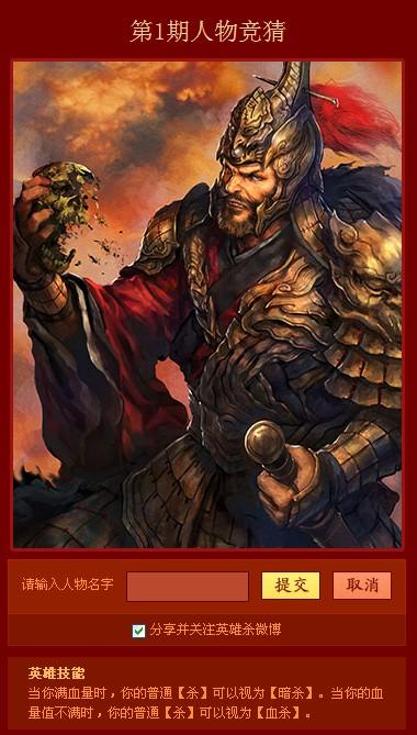 英雄杀朱雀之章人物_qq游戏英雄杀 哪个人物技能比较厉害一点?