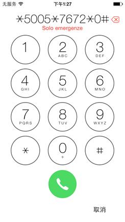 苹果6 内置卡贴安装_iphone6日版的GPP卡贴怎么安装 激活 我是中国移动的_百度知道