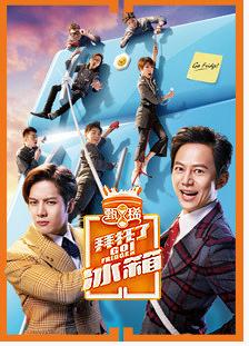赢在中国第一季完整版_求拜托了冰箱中国版第三季资源,谢谢。_百度知道